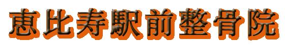 恵比寿駅前整骨院 =Official Web Site=